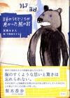 Atamakuma03