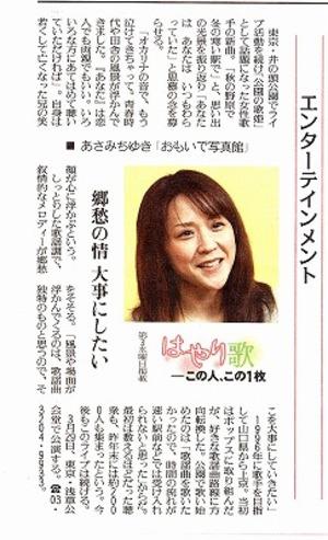 20100223yomiuri