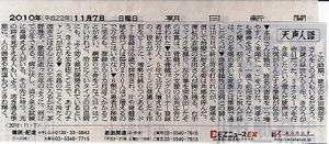20101107asahi01_2