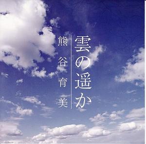 Kumagai01