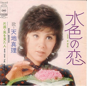 Mizuironokoi