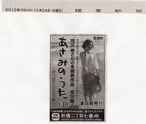 20121024yomiuri