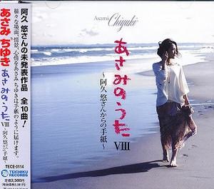 Asamihati04