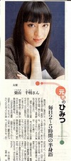 Chiaki0702042_1